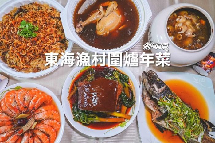 東海漁村圍爐年菜   台中尾牙春酒餐廳 2020外帶年菜新上市 預購還送泰迪熊冰淇淋