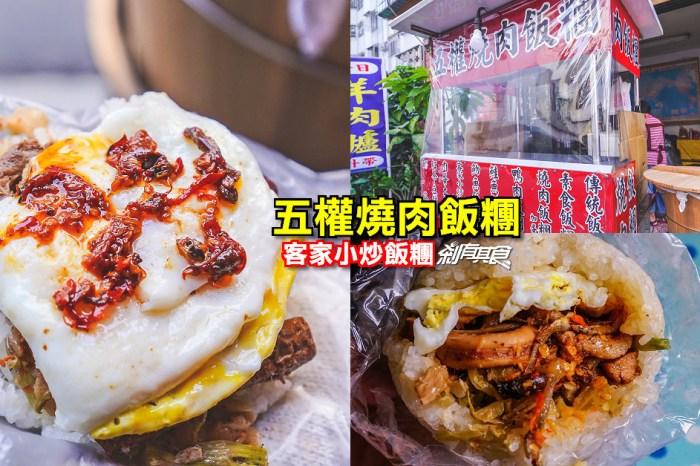 五權燒肉飯糰 | 台中北屯美食 推客家小炒飯糰 魩仔魚飯糰 居然也開始賣燒酒雞跟羊肉爐