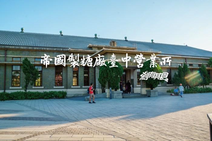 帝國製糖臺中營業所 | 台中中區景點 80年歷史建築化身台中產業文化館