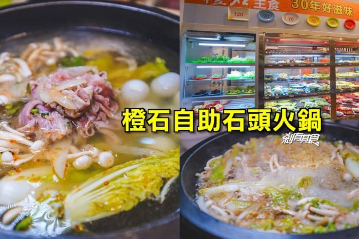 橙石自助石頭火鍋   台中北屯區美食 桌邊爆炒再倒高湯 自助取菜平價好吃