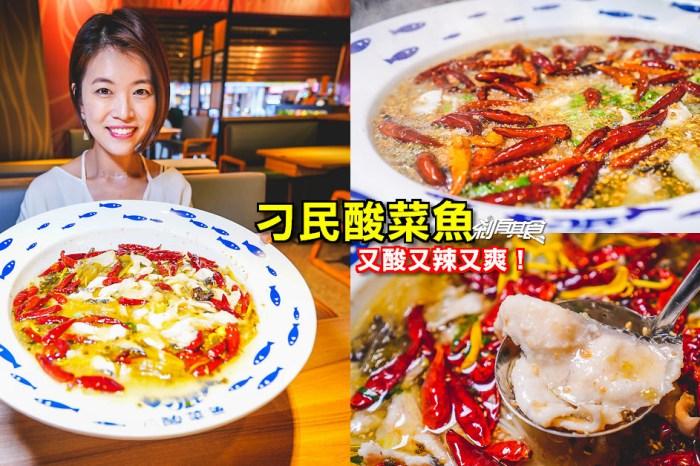 刁民酸菜魚   台中逢甲美食 那個鍋新品牌 酸菜魚又酸又辣又爽 (宵夜到2點)