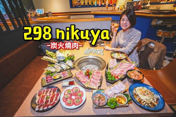 298 Nikuya   台中炭火燒肉 隱藏在中國醫巷弄裡的燒肉小店 單點/套餐專人代烤 (菜單/好停車)