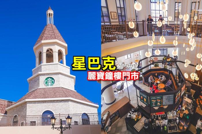 星巴克麗寶鐘樓門市   台中麗寶OUTLET二期美食 全台最美歐式鐘樓星巴克 鐘樓馬克杯限定販售中