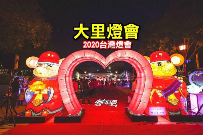 大里燈會 | 2020台灣燈會在台中 1/17點燈 連續3天市集傳統藝術巡演活動 (花燈車搶先看)