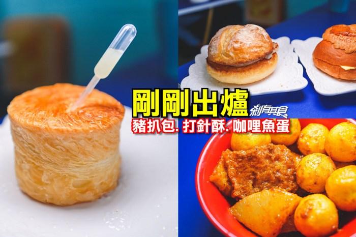 剛剛出爐 | 台中北屯美食 香港五星級酒店麵包主廚 豬扒包 打針酥 咖哩魚蛋都很好吃!