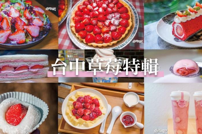 台中草莓特輯|精選10間草莓美食,享受屬於你的莓好時光