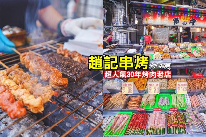 趙記串烤 | 霧峰美食 超人氣30年烤肉老店 太香忍不住直接在路邊吃完啦!
