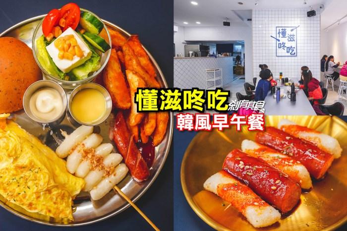 懂滋咚吃韓風早午餐 | 台中北區美食 好吃手作蛋捲配上軟Q年糕串 中國醫附近