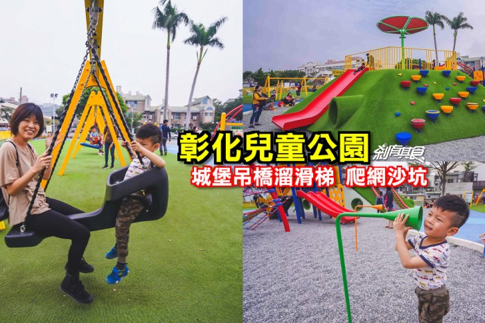 彰化兒童公園 | 彰化特色公園 城堡吊橋溜滑梯 鳥巢鞦韆 森林轉盤 爬網山丘 像遊樂園玩到不想回家