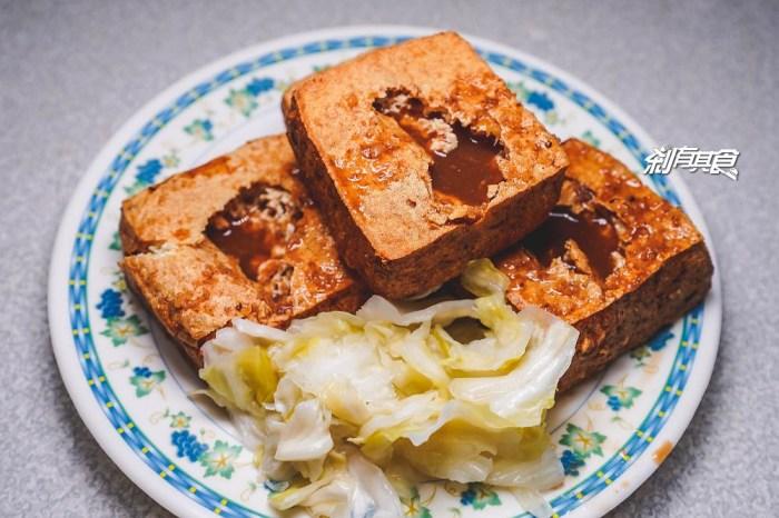 原橋頭臭豆腐 | 田中美食 在地人推薦30年老店 酥脆出了新高度啊!