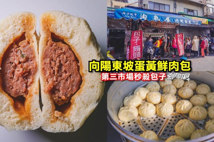 向陽東坡蛋黃鮮肉包   第三市場秒殺包子 下午3點開賣要排1小時才吃得到