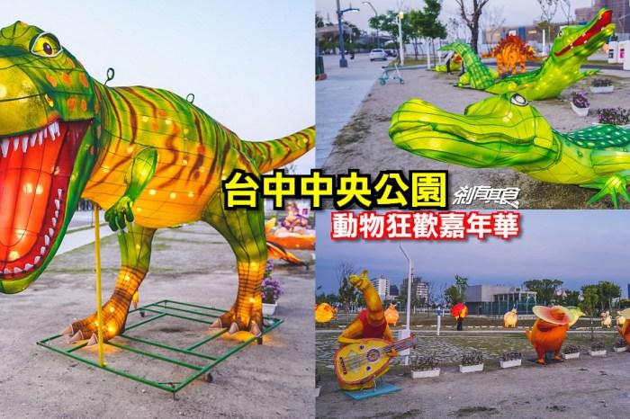 台中中央公園   台中特色公園 水湳中央公園有恐龍出沒!「動物狂歡嘉年華」展出至5月底
