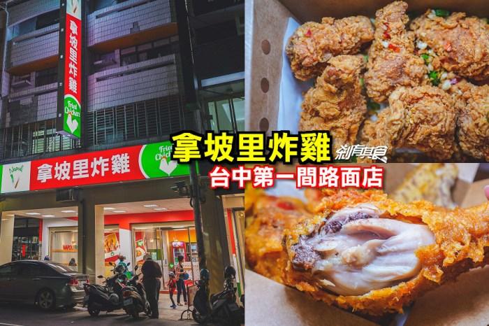 拿坡里炸雞台中山西店 | 台中北區美食 台中第一間路面店 被披薩耽誤的炸雞店