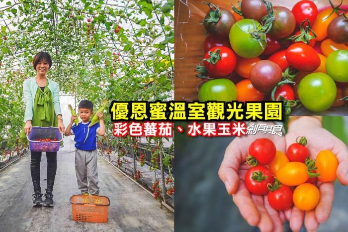 優恩蜜溫室蔬果觀光果園 | 石岡親子景點 彩色蕃茄 水果玉米 台中親子採果體驗