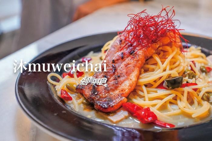 沐muweichai 一中商圈美食 隱身豐仁冰後的餐酒館,香港老闆還是藝術家 推煙花女義大利麵、不是貝果