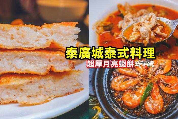 泰廣城泰式料理 | 台中西屯區美食 台中平價泰式料理 超厚月亮蝦餅 (菜單/好停車)