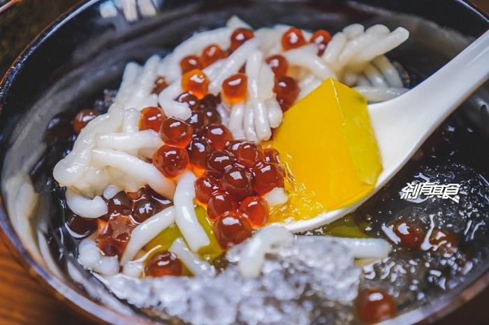 昌米苔目冰 | 台中永興街美食 古早味的消暑良方 粉粿也很好吃