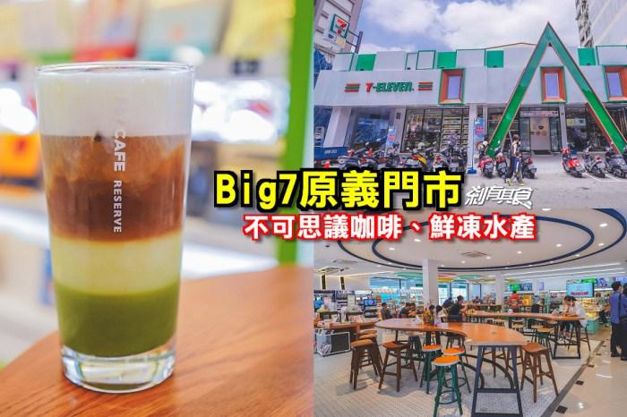 Big7原義門市   台中特色7-11 不可思議咖啡、博客來、安永鮮物冷凍水產、柏克金鮮釀啤酒機