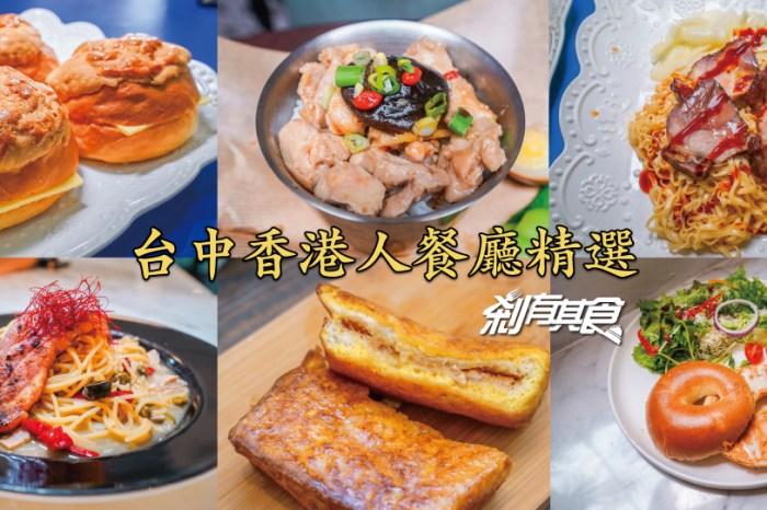 台中香港人餐廳精選 | 香港老闆帶你吃台中香港老闆餐廳,精選7間台中港式餐廳