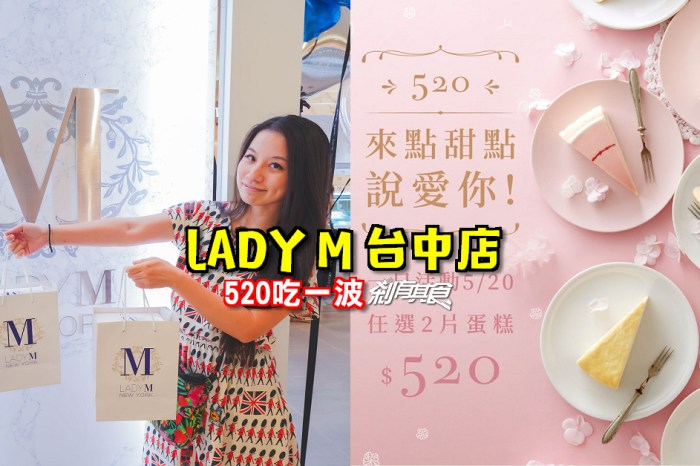 Lady M 台中店   台中新光三越美食 紐約頂級甜點 Lady M 台中店 全球獨家限定款 (影片/菜單/營業時間)