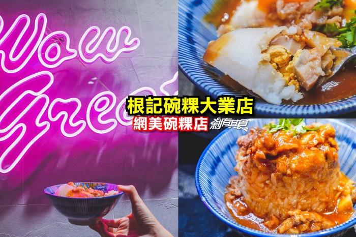 根記碗粿大業店 | 台中南屯區美食 網美碗粿店 還有拉仔麵、筒仔米糕(菜單)
