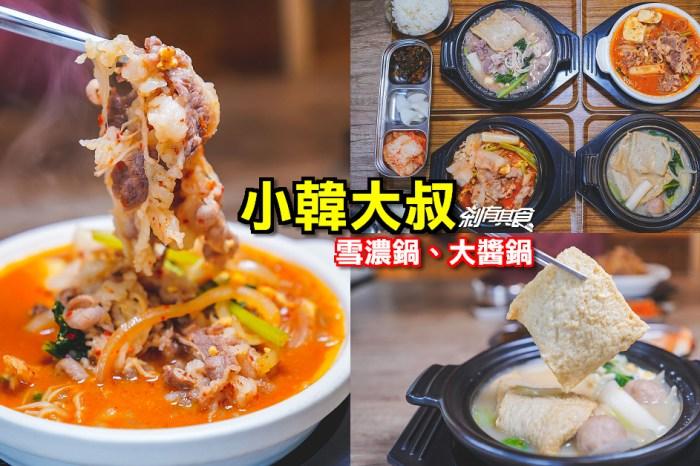 小韓大叔   台中西區美食 小弄拉麵新品牌 推雪濃鍋、大醬鍋、部隊鍋