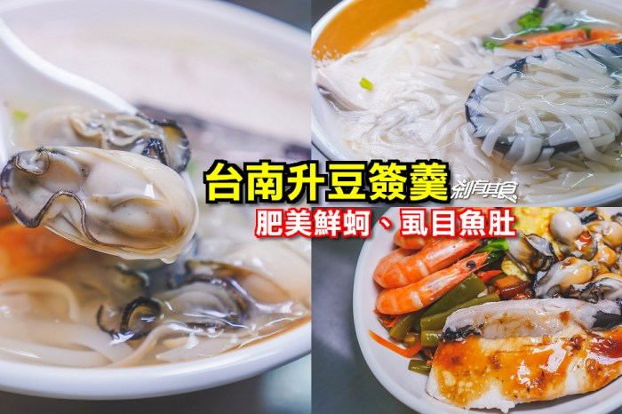 台南升豆簽羹 | 台中北區美食 台中也吃得到台南豆簽羹 肥美鮮蚵、虱目魚肚好好吃