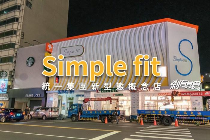 Simple-Fit 台中 統一集團新形態概念店,結合7-11、康是美、BEING fit ,即將在公益路開幕啦
