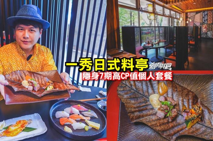 一秀日式料亭 台中日本料理 隱身7期高CP值日式個人套餐 素食套餐也超吸睛 (包廂/菜單)