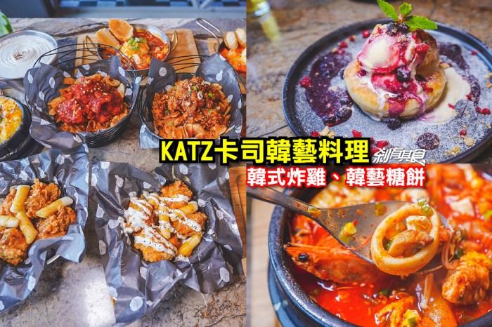 KATZ卡司韓藝料理美術園道店 | 台中韓式餐廳 7種口味韓式炸雞還有超美糖餅