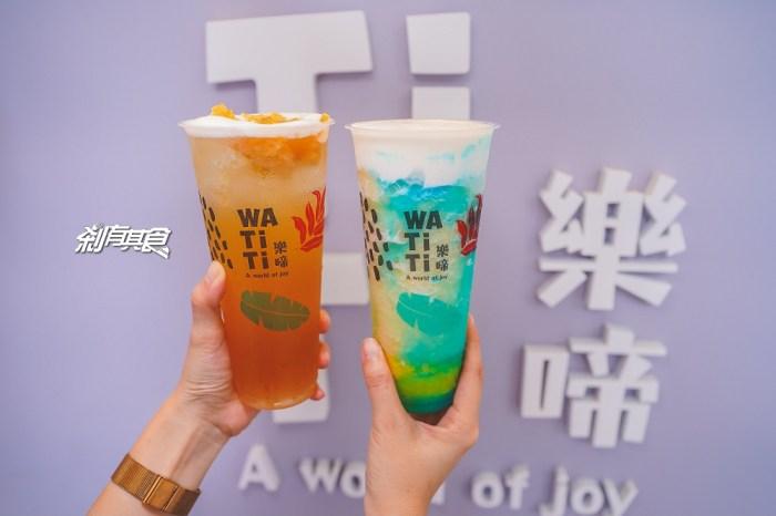 樂啼 WATiTi | 台中北屯必喝人氣怪獸手搖飲 使用在地新鮮水果 漸層熱帶鮮果 飲品超吸睛!