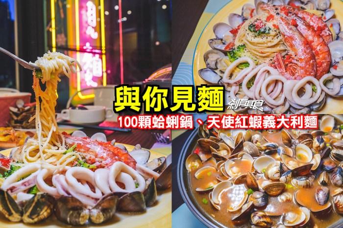與你見麵   彰化美食 彩虹貨櫃屋餐廳 100顆蛤蜊雙饗宴 天使紅蝦義大利麵 飲料濃湯喝到飽