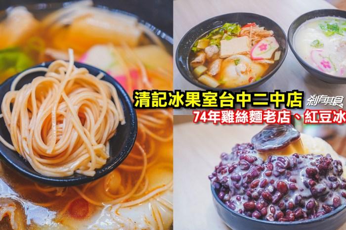 清記冰菓室台中二中店 | 台中北區美食 員林74年雞絲麵老店 布丁紅豆牛奶冰好吃