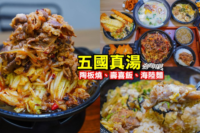 五國真湯中工店 | 台中世貿美食 陶阪燒、壽喜飯、海陸麵好吃大份量 還有飲料熱湯喝到飽
