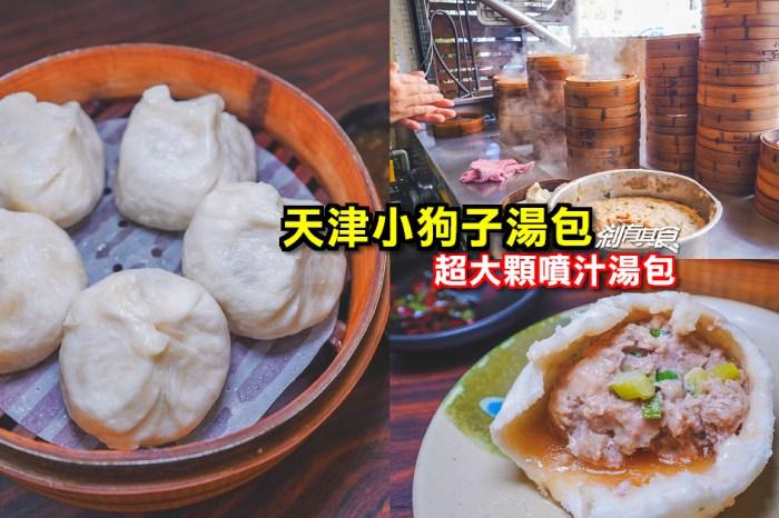 天津小狗子湯包 | 台中北區美食 超大顆噴汁手工現做湯包 30年老店早餐好朋友
