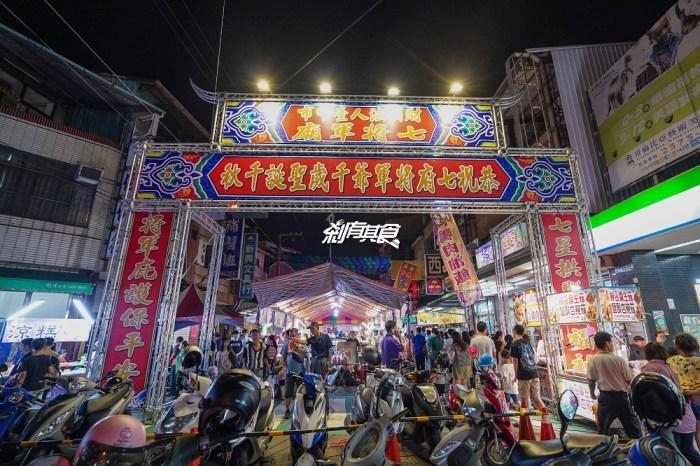 大里七將軍廟 | 大里景點 8/21-23 限時3天祝壽活動 超過50攤夜市美食吃起來 還有歌仔戲、國樂表演