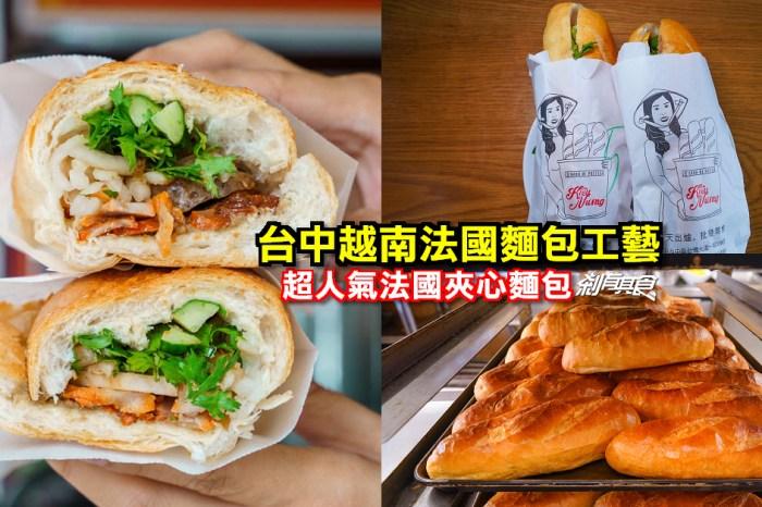 台中越南法國麵包工藝   第二市場美食 每天現做的外酥內Q法國夾心麵包 (菜單)