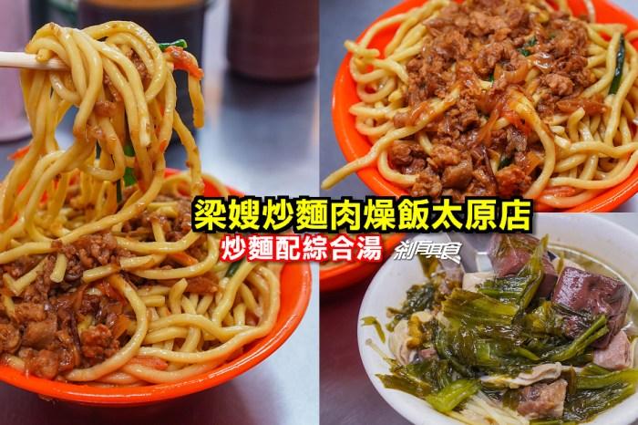 梁嫂炒麵肉燥飯太原店   台中北屯區美食 炒麵配滿滿酸菜的綜合湯