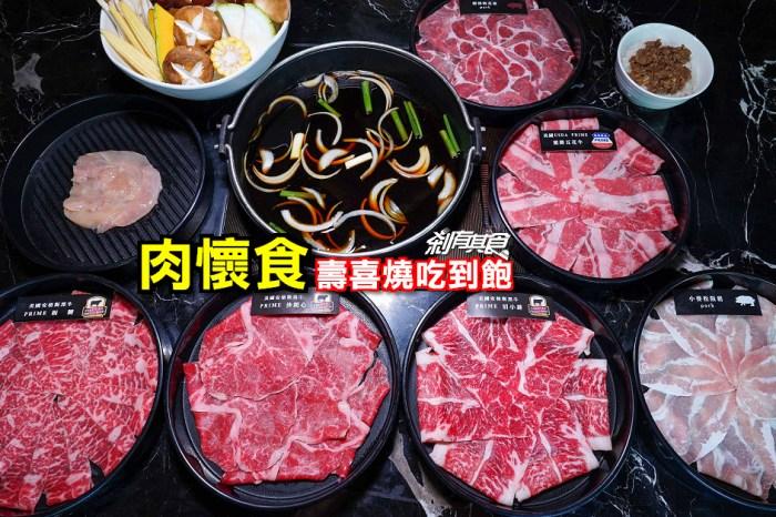 肉懷食 | 台中壽喜燒吃到飽 CAB Prime安格斯黑牛、日本A5和牛爽爽吃 還有和牛滷肉飯、凍檸鹹七