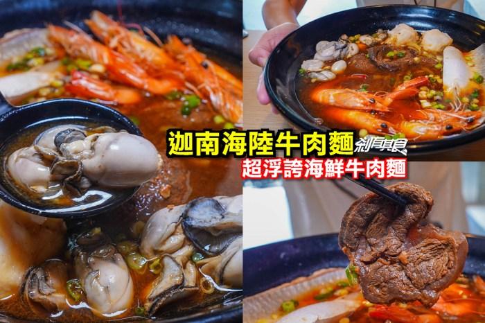 迦南海陸牛肉麵 | 台中北區美食 布袋鮮蚵、無刺虱目魚肚跟牛肉麵的絕妙組合 加湯不用錢還有冰淇淋吃到飽