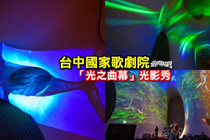 台中國家歌劇院 光之曲幕   台中光影秀 海底世界、極光、叢林、星空 光彩炫目 免費入場
