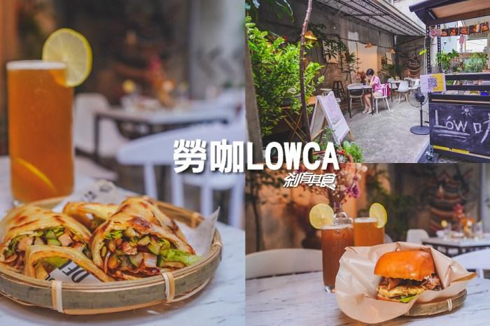 勞咖 LOWCA |  超隱藏版手作早午餐 推阿嬤滷肉炸饅頭、老乾媽蛋餅、西多士(西屯區 新址開張)