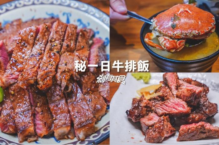 秘一日牛排飯 | 台中西屯區美食 低調好吃的牛排飯 三訪吃到的伊比利豬肋條、上蓋牛也很讚 (菜單)
