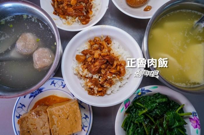 正魯肉飯   台中北區美食 40年滷肉飯老店 早上6點就能吃到