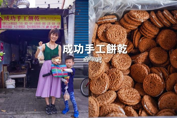 成功手工餅乾 | 嘉義朴子美食 隱藏在巷弄的60年手工餅乾老店