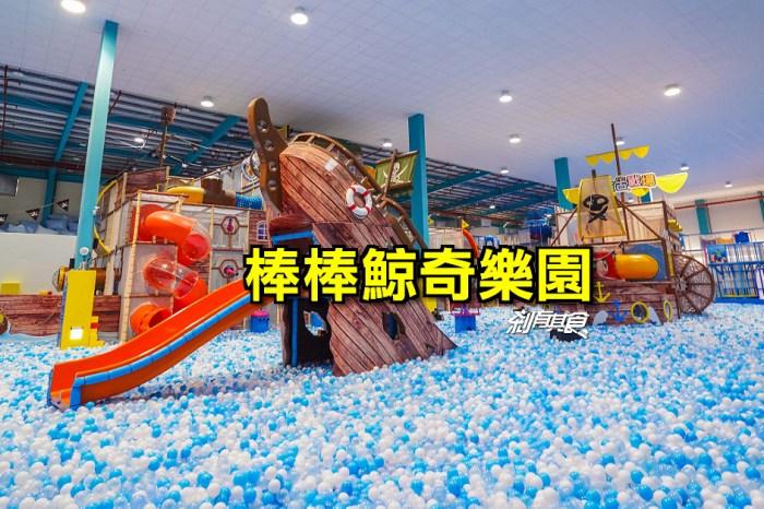 棒棒鯨奇樂園   嘉義親子景點 南台灣最大室內主題樂園 超大球池、沙坑還有驚速滑梯場 (近故宮南院)