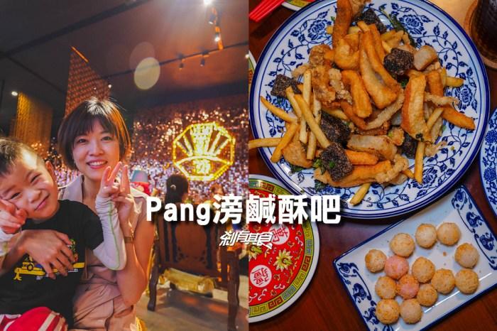 Pang滂鹹酥吧 | 台中鹹酥雞 全台最美最Chill的鹹酥雞酒吧 先炸後炒的台式炸物 (菜單/可外帶)