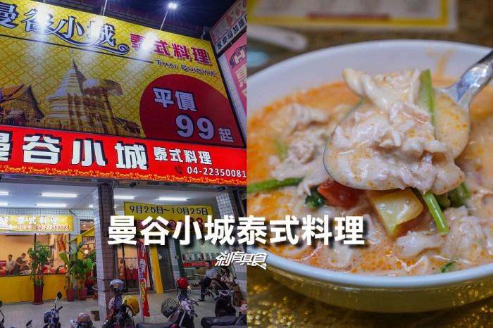 曼谷小城泰式料理 | 台中永興街美食 平價泰式料理每道99元起