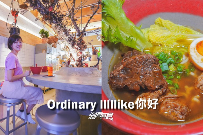 Ordinary lllllike 你好   台中南屯區美食 設計大師開的台式餐廳 推牛肉麵、海產粥