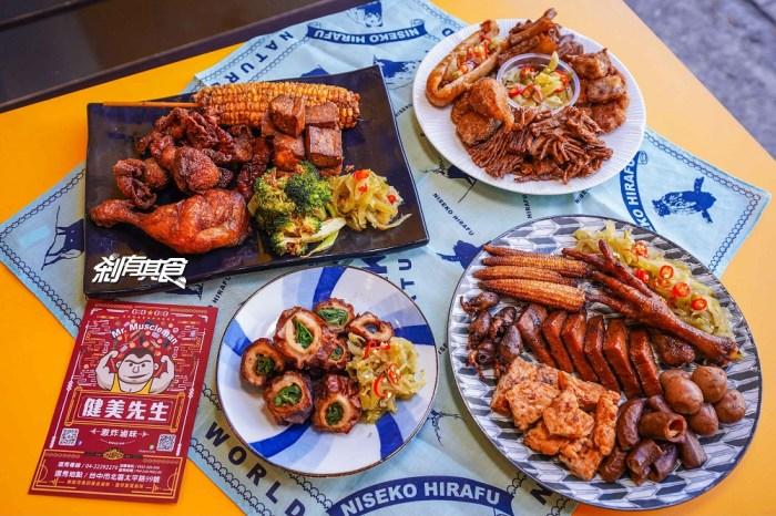 健美先生激炸滷味 | 台中北區美食 「先滷後炸」獨特口味飄香20年 宵夜下午茶點心好朋友